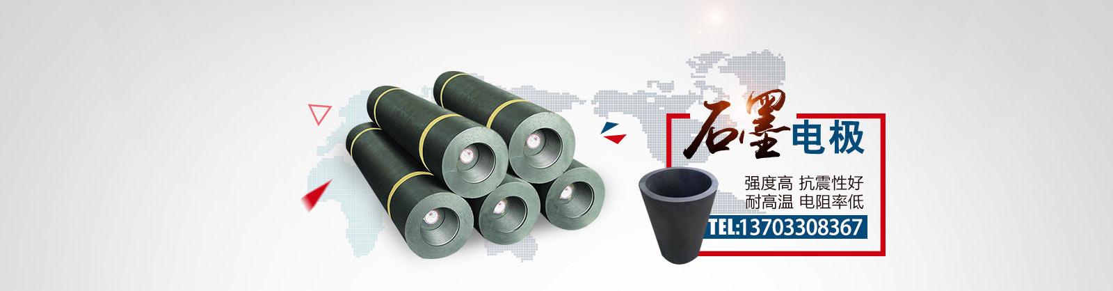 临漳县恒强碳素有限公司